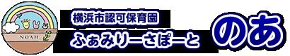 横浜市認可保育園 ふぁみりーさぽーと のあ
